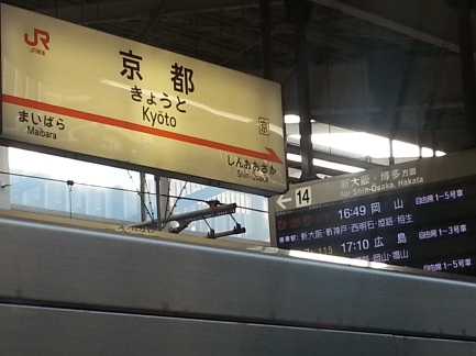 Quick stop in Kyoto (love)